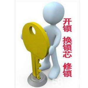 和田开保险柜锁